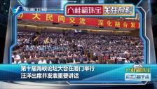 20180606 第十届海峡论坛大会在厦门举行