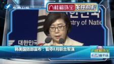 20180619 韩美国防部宣布暂停8月联合军演