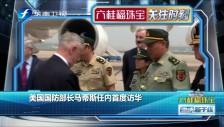 20180626 美国防部长马蒂斯任内首度访华