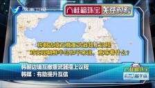 20180617 韩朝边境互撤重武器提上议程