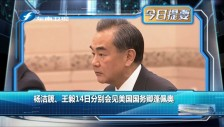 20180615 杨洁篪、王毅14日分别会见美国国务卿蓬佩奥