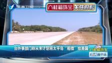 """20180611 台外事部门称从未计划将太平岛""""租借""""给美国"""