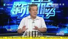 《台湾新闻脸》7月9日