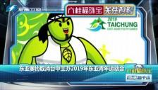 20180725 东亚奥协取消台中主办2019年东亚青年运动会