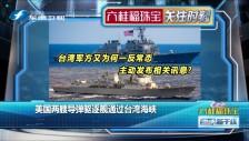 20180708 美国两艘导弹驱逐舰通过台湾海峡