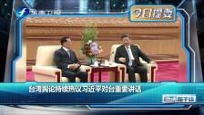 20180715 台湾舆论持续热议习近平对台重要讲话