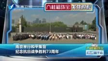 20180815 南京举行和平集会纪念抗日战争胜利73周年