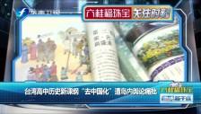 """20180811 台湾高中历史新课纲""""去中国化""""遭岛内舆论痛批"""