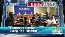20180817 大陆将制发台湾居民居住证