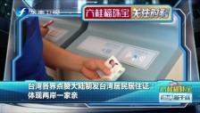 20180820 台湾各界点赞大陆制发台湾居民居住证