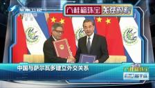20180821 中国与萨尔瓦多建立外交关系