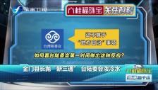 """20180806 金门县长抛""""新三通"""" 台陆委会泼冷水"""