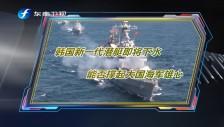 20180915 韩国新一代潜艇即将下水