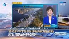 20180903 中非合作论坛北京峰会隆重开幕