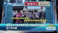 20180906 日本大阪关西机场滞留中国旅客全部撤离