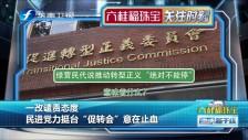 """20180915 民进党力挺台""""促转会""""意在止血"""