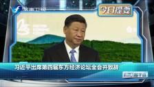 20180913 习近平出席第四届东方经济论坛全会并致辞