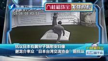 """20180910 谢龙介率众""""日本台湾交流协会""""前抗议"""