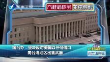 20180926 国台办:坚决反对美国以任何借口向台湾地区出售武器