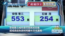 20180921 安倍晋三成功连任自民党总裁