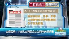 20180917 台媒民调:六成七台湾民众认为两岸关系紧张