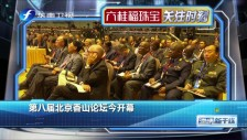 20181025 第八届北京香山论坛今开幕