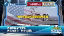 """20181023 美舰航经台湾海峡 美官方宣称""""例行性通过"""""""