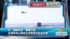 """20181020 台""""潜艇自造""""屡曝丑闻"""