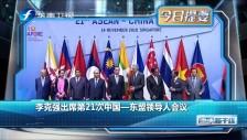 20181115 李克强出席第21次中国-东盟领导人会议