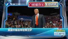 20181107 美国中期选举结果出炉
