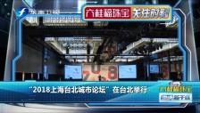 """20181220 """"2018上海台北城市论坛""""在台北举行"""