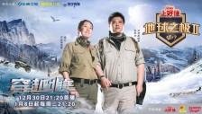 《地球之极Ⅱ—侣行》12月30日起播出