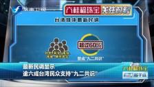 """20181224 最新民调显示逾六成台湾民众支持""""九二共识"""""""