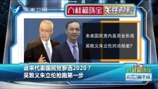 20181223 谁来代表国民党参选2020?