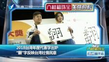 20181207 2018台湾年度代表字出炉