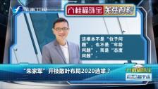 """20181217 """"朱家军""""开枝散叶布局2020选举?"""