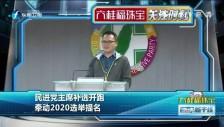 20181210 民进党主席补选开跑 牵动2020选举提名