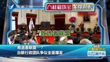 """20190112 """"败选者联盟""""?台新行政团队争议全面爆发"""