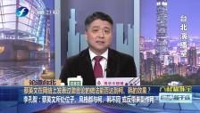 20190111 赖清德率台行政团队总辞