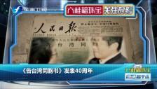20190101 《告台湾同胞书》发表40周年