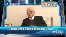 20190109 许历农接受东南卫视驻台记者专访