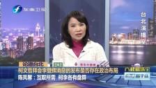 20190221 拜会李登辉、陈水扁 台北市长柯文哲意欲何为?