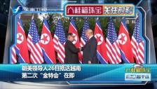 20190226 朝美领导人26日抵达越南