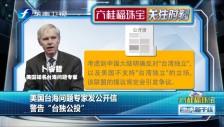 """20190212 美国台海问题专家发公开信警告""""台独公投"""""""