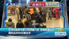 20190211 台湾华航参与罢工机师破六百 影响旅客出行