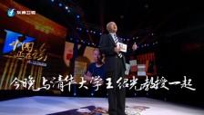 王绍光:从改革开放看国家能力