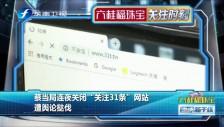 """20190317 蔡当局连夜关闭""""关注31条""""网站"""