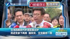 20190316 臺灣四席民代補選結果出爐