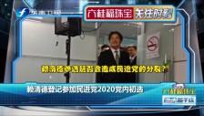 20190318 赖清德登记参加民进党2020党内初选