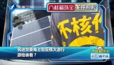 20190427 民进党要角上街反核大游行 游给谁看?